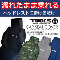 TOOLS CAR SEAT COVER(シートカバー)