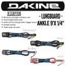 "【9'リーシュ】DAKINE KAINUI  ANKLE 9' X1/4"" 4color"